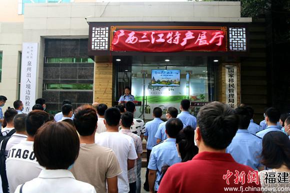 广西三江农特文旅产品推介会在泉