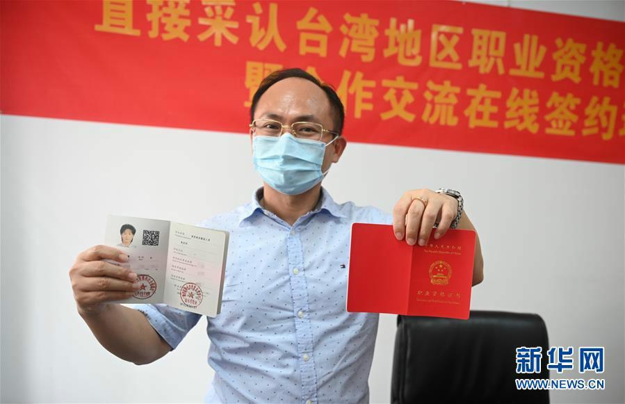 福州举行直接采认台湾地区职业资