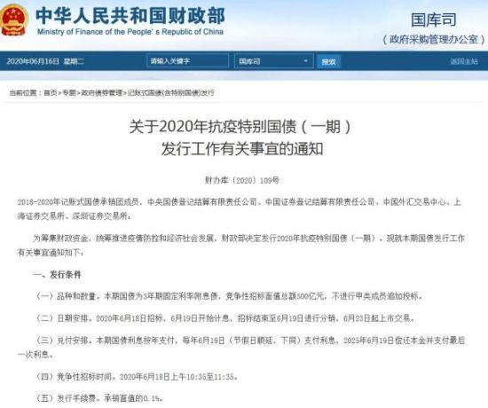 财政部网站截图。