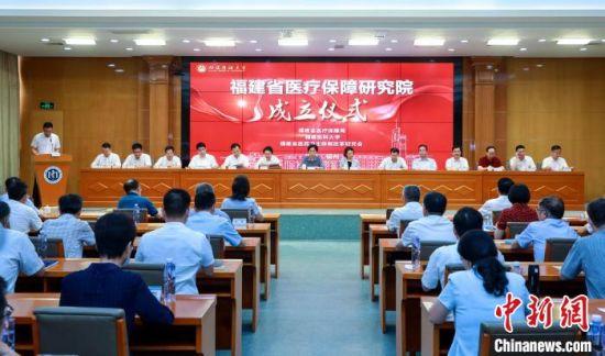 福建省医疗保障研究院8日成立。 叶秋云 摄