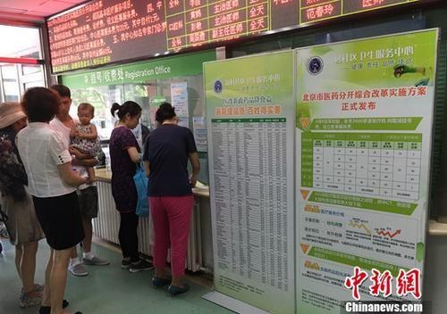 资料图:北京一家社区医院在挂号大厅显著位置放置医改重点内容介绍以及药品价格对比表。 中新社记者 杜燕 摄