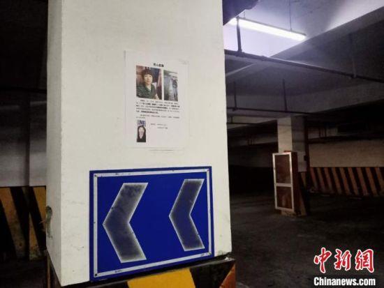 失踪女子所在小区地下车库,其家人此前张贴的寻人启事。 胡丁于 摄