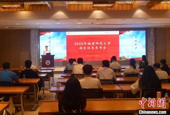 福建师范大学2020年招生信息发布会7月25日举行。 吕明 摄
