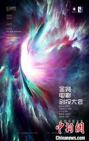 金鸡电影创投大会海报。主办方供图