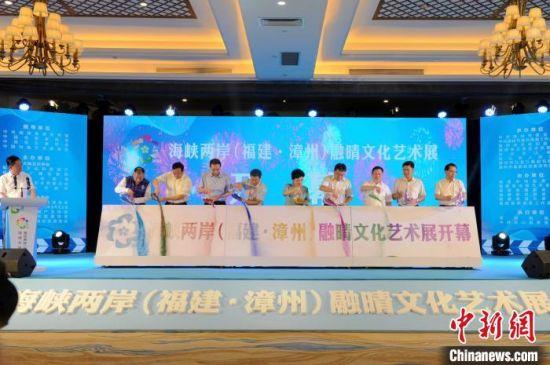 7月27日,海峡两岸(福建漳州)融晴文化艺术展在东山县开幕。 张金川 摄