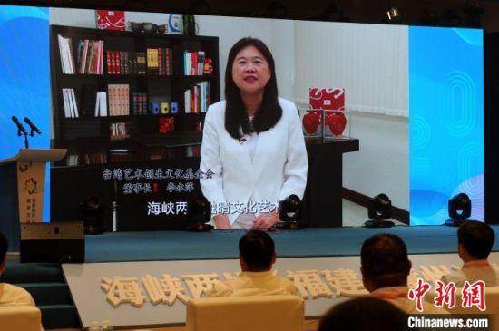 台湾艺术创生文化基金会董事长李永萍视频致辞。 张金川 摄