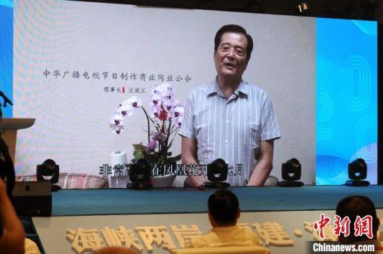 台湾中华广播电视节目制作商业同业公会理事长汪威江视频致辞。 张金川 摄