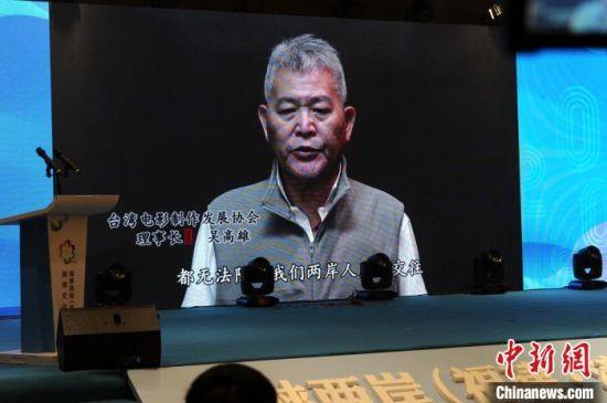 台湾电影制作发展协会理事长吴高雄视频致辞。 张金川 摄