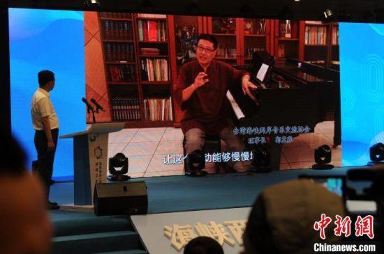 台湾海峡两岸音乐交流协会理事长郭孟雍视频致辞。 张金川 摄