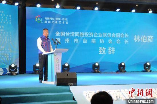 漳州市台商投资企业协会会长林伯彦致辞。 张金川 摄