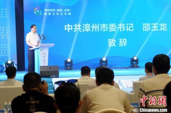 中共漳州市委书记邵玉龙致辞。 张金川 摄