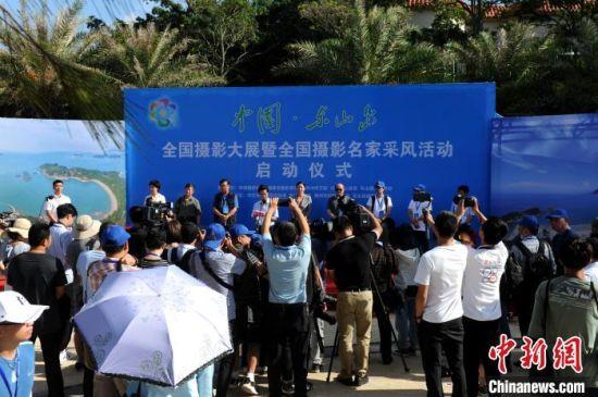 """7月27日,""""中国东山岛""""全国摄影大展暨全国摄影名家采风活动启动。 张金川 摄"""