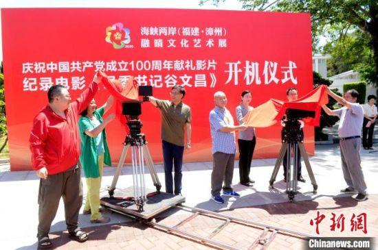纪录电影《县委书记谷文昌》开机仪式现场。 张金川 摄
