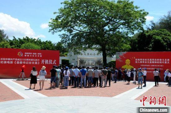 开机仪式在谷文昌纪念园举行。 张金川 摄
