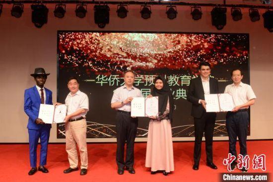 7月28日,华侨大学举行预科教育学院2020届毕业典礼。 张为健 摄
