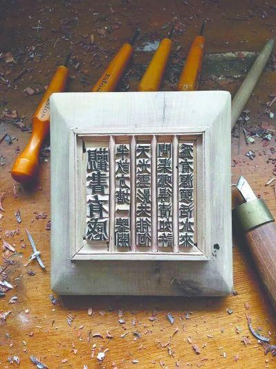 李国平为麻沙中心小学刻制的建本雕版教材。受访者供图