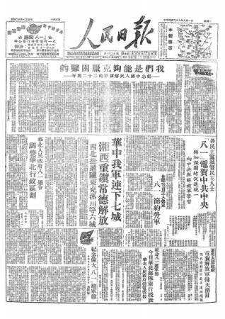 ▲1949年8月1日的《人民日报》刊发了《我们是能够克服困难的》一文。