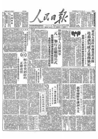 8月2日的《人民日报》详细报道了前日建军节的庆祝盛况。