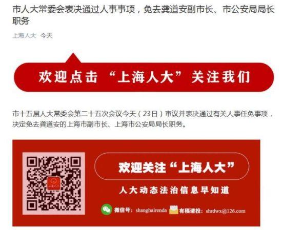 上海市人大常委会办公厅官方微信截图