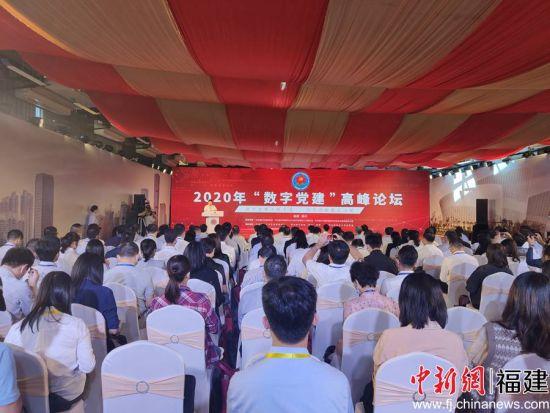林宝金:以数字峰会为契机 以数字技术引领党建创新