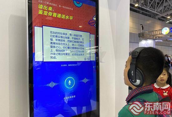 智能AI设备吸引了众多市民围观 东南网记者 陈楠摄
