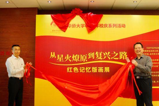 """吴剑平、王立华共同为""""《从星火燎原到复兴之路》——红色记忆版画展""""揭幕"""