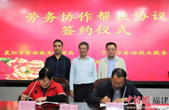 图为双方签订劳务协作帮扶协议。叶茂 摄