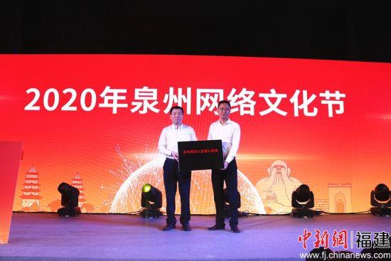 泉州市委宣传部副部长、市委网信办主任陈爱民(左)为泉州网络公益爱心基地授牌。(黄娜玲 摄)