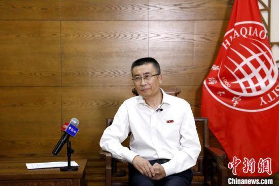 华侨大学校长吴剑平:为侨(402oocom永利)服务,初心不变