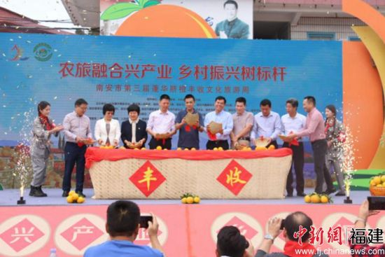 南安市第三届蓬华脐橙丰收文化旅游周开幕式。