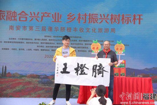 """南安市柳晖家庭农场选送的脐橙获评""""橙王""""称号。"""