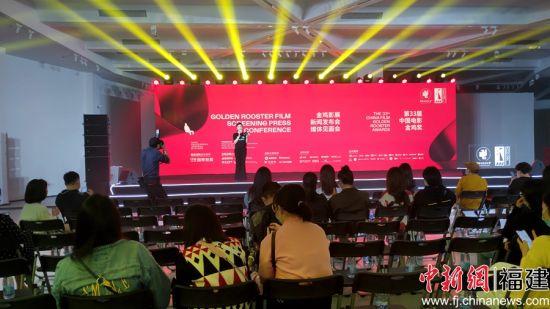 金鸡影展新闻发布会暨媒体见面会25日在厦门宝龙一城举行。