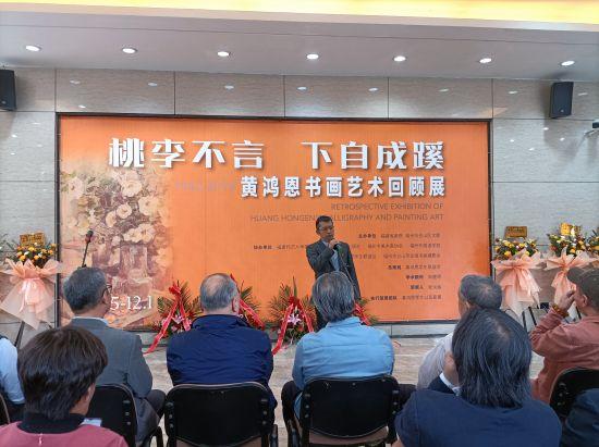 11月25日,黄鸿恩书画艺术回顾展在福州开展。