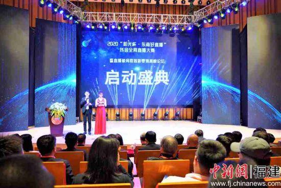 """11月28日,2020""""阳光杯·东南好直播""""抖音全网直播大赛在阳光学院启动。"""