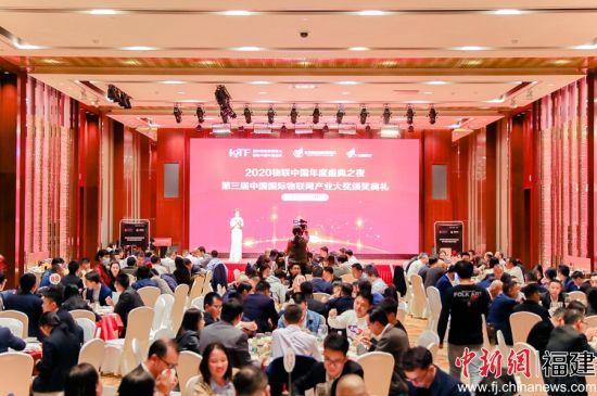中国国际物联网产业大奖暨物联网年度盛典之夜,10日在厦门举办。
