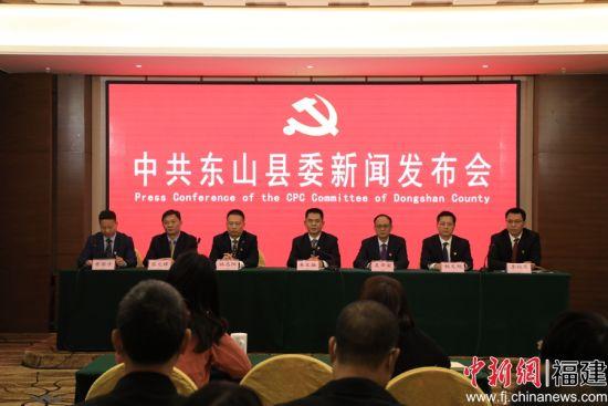 12月31日,中共东山县委召开首场新闻发布会。