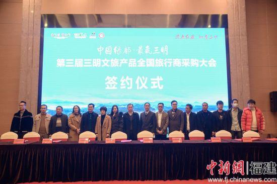 图为第三届三明文旅产品全国旅行商采购大会签约现场。李南轩 摄