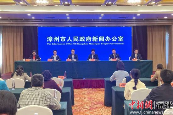 漳州市学习宣传贯彻党的十九届五中全会精神系列新闻发布会(第五场)现场。