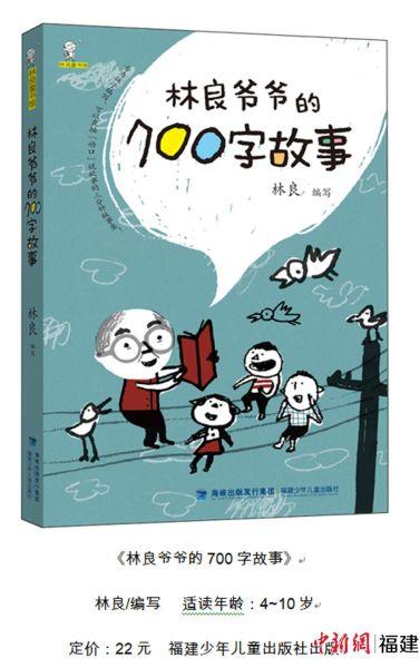《林良爷爷的700字故事》深受小朋友欢迎。
