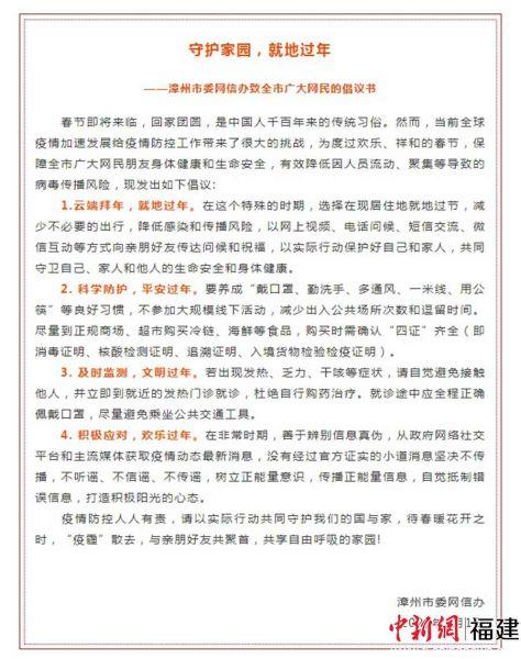 漳州市委网信办致全市广大网民的倡议书。