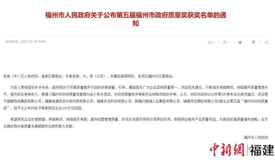 福州市政府公布了第五届福州市政府质量奖获奖名单。