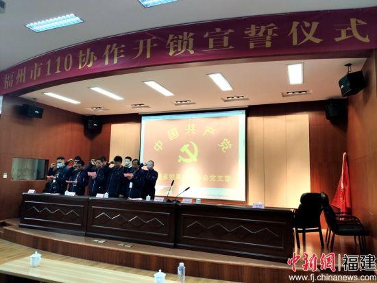 福州市110协作开锁宣誓仪式在榕举行