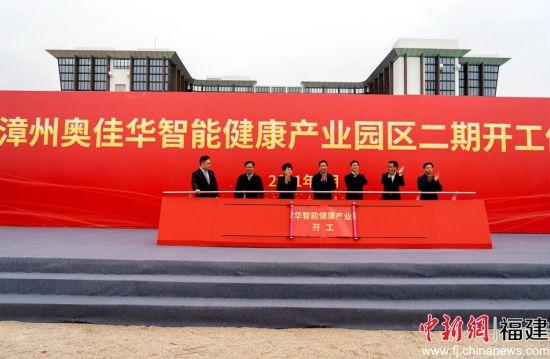 漳州奥佳华智能健康产业园区(二期)项目开工仪式。