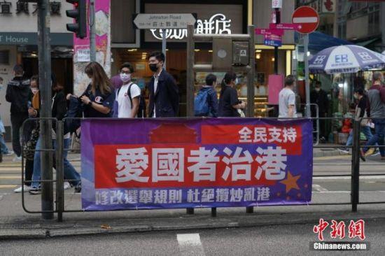 """3月6日,香港湾仔街头,一幅""""爱国者治港""""的横幅格外醒目。 中新社记者 张炜 摄"""