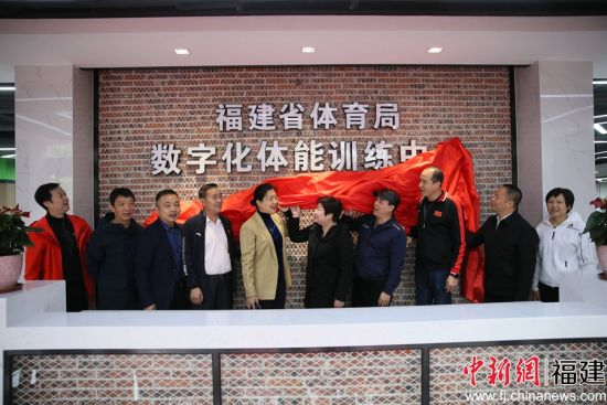 福建省体育局数字化体能训练中心15日在福州揭牌。朱承博 摄