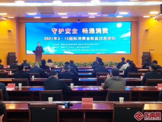 福建省市场监管局局长黄培惠出席活动致辞 东南网记者张立庆摄
