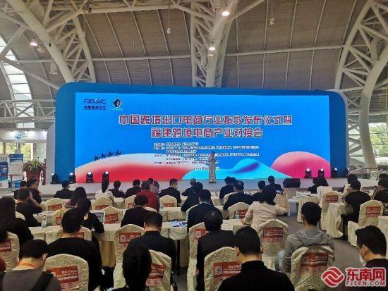 首届跨交会上发布了中国跨境电商蓝皮书。(东南网记者冯川叶 摄)