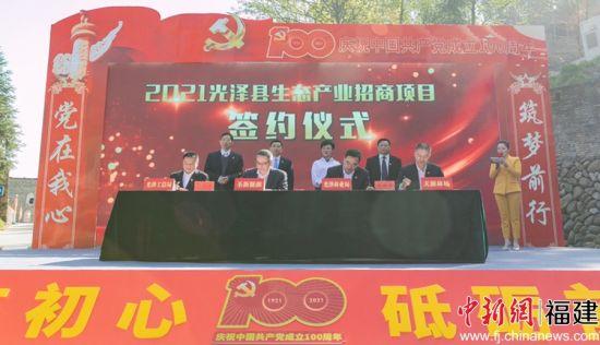 3月25日,2021光泽县生态产业招商项目签约仪式在光泽举行。
