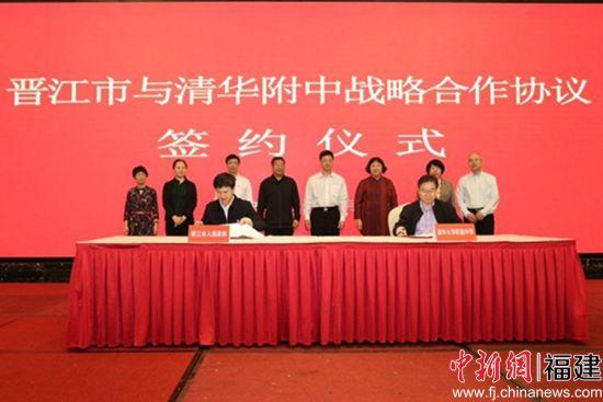 3月29日,晋江市与清华大学附属中学正式签订区域教育质量提升战略合作协议。(董严军 摄)