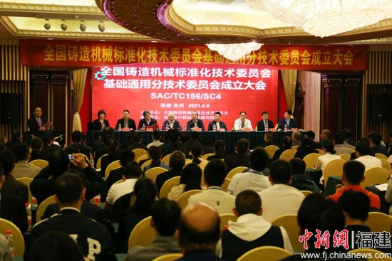 全国铸造机械标准化技术委员会基础通用分技术委员会成立大会。